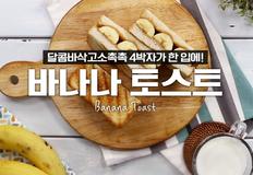 진리의 땅콩버터+바나나 조합! 살짝 구워 노릇노릇~바나나토스트