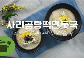 사리곰탕 떡 만둣국 으로 뜨끈~뜨끈~☆