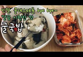 """0's 집밥   빈혈, 콜레스테롤 bye~ 간단 깔끔 시원한맛 """"굴국밥"""""""