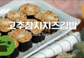 고추참치치즈김밥 ☆ 매운에 안에는 모짜렐라