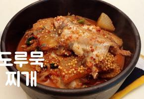 새우젓으로 간을해 국물맛이 개운하고 시원한 도루묵찌개