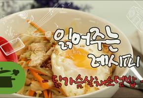 읽어주는레시피 ) 닭가슴살채소덮밥 ☆ 맛있는 다이어트음식, 뭐 없을까요?