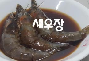 밥도둑 새우장(쉽게가자 쉽게 가~^^)