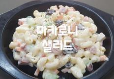 마카로니샐러드(쫄깃한 마카로니 맛나요~)