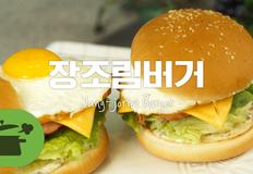 장조림버거 ☆ 장조림을 좋아하신다면 바로 고고!