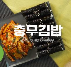 충무김밥 ★ 계속 집어먹게되는 마성의 맛!