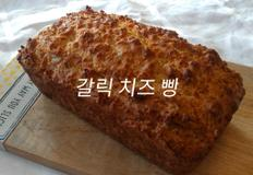 초대박 쉽고 간단한 빵, 갈릭 치즈 퀵 브레드 Garlic Cheese Quick Bread