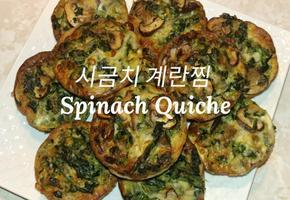 같은 재료 다른 느낌, 홈파티용 프랑스식 계란찜, 시금치 키쉬 Spinach Quiche