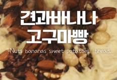 노오븐! 건강한 빵♥견과바나나고구마빵