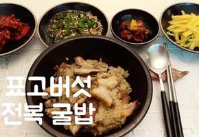 영양 맛 모두 굿뜨! 표고버섯전복굴밥