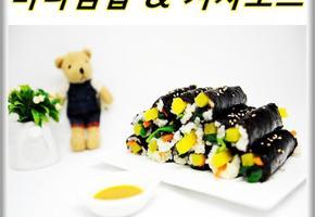미니김밥 & 겨자소스 찍어 먹는 날