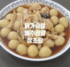닭가슴살메추리알조림(아이반찬추가요~~)
