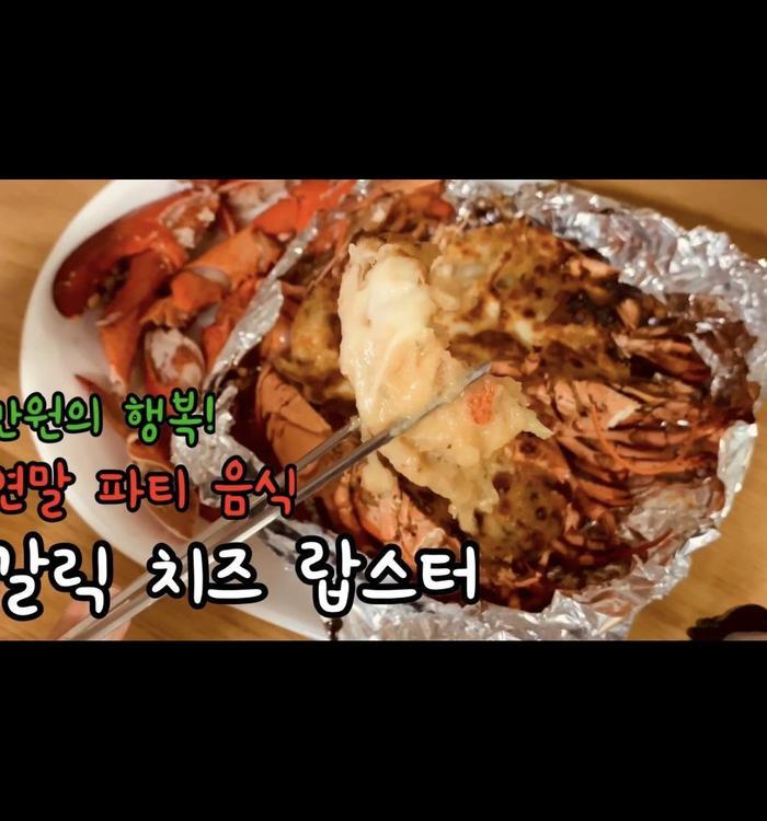 0's 집밥 | 만원의 행복! 연말 파티 음식
