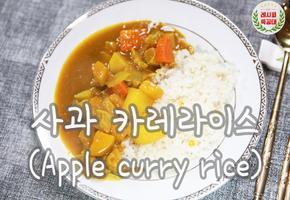"""[레시피특공대] 달콤한 맛과 상큼한 향이 더해진 """"사과 카레라이스"""" 만드는 법"""