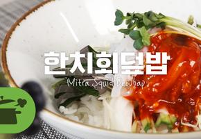 한치회덮밥으로 맛있는 한그릇 뚝딱!