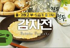 쫄깃한 비법 대공개 ♥ 감자전