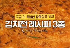 초!간!편♥ 김치전레시피 3종