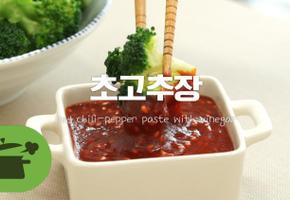 초고추장 요거하나면 새콤새콤 음식이 맛있어져요 : )