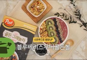 슈퍼푸드로 영양 UP! ♥ 블루베리스무디골든볼
