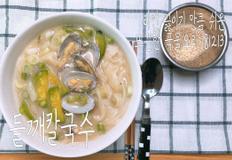 뜨끈한 국물 요리 - 들깨칼국수(라면 끓이듯 끓이기 쉬워요!)