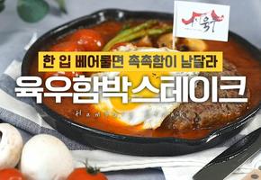 육즙이 촉촉~♥ 육우함박스테이크