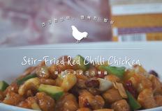 행복+건강한 닭이 전해주는 행복+건강한 맛!요리다나와 쉐프님의 매운고추닭고기볶음