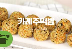 카레주먹밥 ♥ 동글동글 귀여워