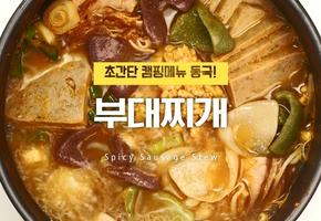 초간단 캠핑메뉴♥부대찌개