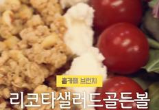 홈카페 브런치♥리코타샐러드골든볼