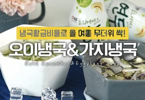 냉국 황금비율 대공개♥오이냉국&가지냉국
