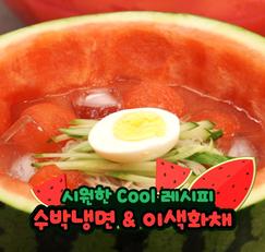 시원하게 팍팍♥수박냉면&이색화채
