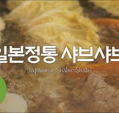 일본정통 샤브샤브 , 이렇게 쉬운데 이렇게 맛있다니♥