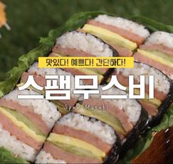 스팸무스비 맛있다! 예쁘다! 간단하다!