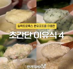 1타 4피~♥ 일렉트로룩스 분유포트로 만드는 4가지 초간단 이유식만들기!