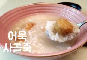 홍콩에서 맛본 죽 따라하기 어묵사골죽