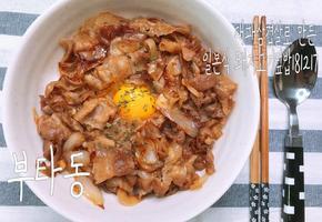 부타동 : 일본식 돼지고기 덮밥 간단한 점심 메뉴로 굿!