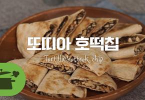또띠아호떡칩 ☆ 바삭 고소 달달
