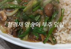 냉장고에 흔히 사다놓는 건강 식재료로 뚝딱 한그릇 음식, 청경채 양송이 부추 덮밥