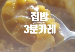 집밥3분카레(3분카레로 엄마밥 만들자~~)