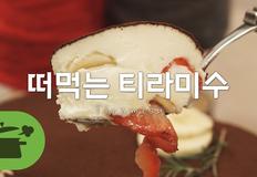 떠먹는 티라미수 만들기! 오븐없이 간단하게 크리스마스케이크 완성☆