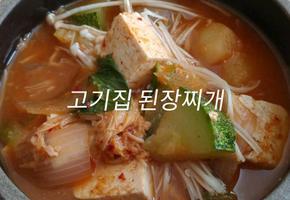 NO MSG 시판 쌈장없이 집에 있는 천연조미료와 장만으로 더 맛있는 고기집 된장찌개 맛내기 ^^