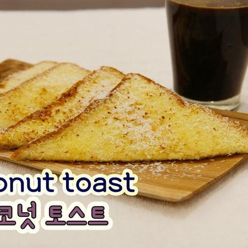 달콤한 향기에 빠져버린 코코넛 토스트 : Coconut toast
