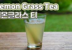 레몬글라스티 : Lemon Grass tea