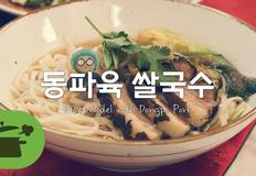 동파육쌀국수 ♡ 쫀득한 동파육을 올린 따끈한 쌀국수
