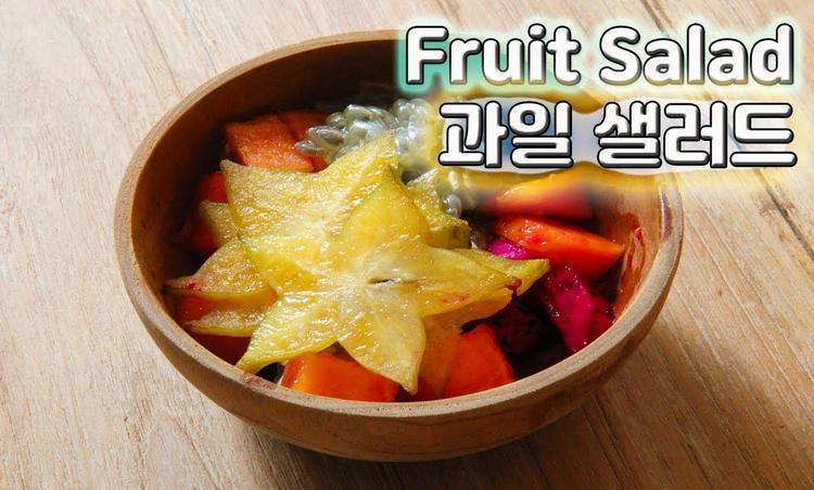 과일샐러드 : Fruit Salad