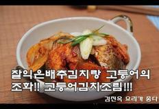 맛없는 김치도 맛있게~김치와 고등어의 조화!! 고등어김치조림 만드는법