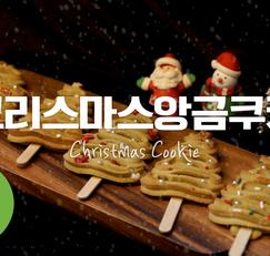 크리스마스앙금쿠키 미리 메리크리스마스~☆