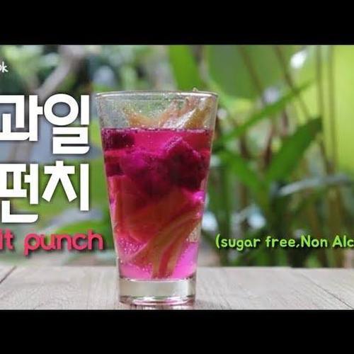 과일펀치 : fruit punch (크리스마스 파티 음료)