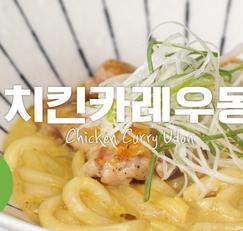 치킨카레우동 ☆ 고소한 카레향이 솔솔~