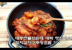 대박대박~누가 만들어도 맛있는 참치감자고추장조림 *^^*